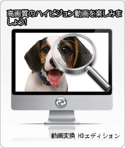 動画変換 HDエディション