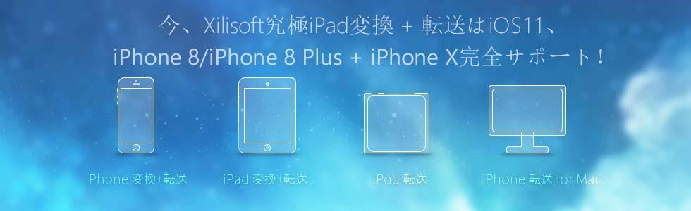 iOS11適応化 iPhone8 iPhone8 Plus をサポート