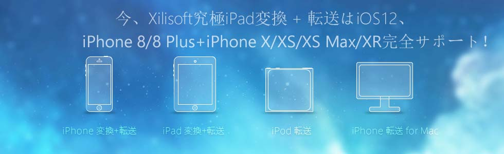 iOS12適応化 iPhone XS/XS Max/XR をサポート