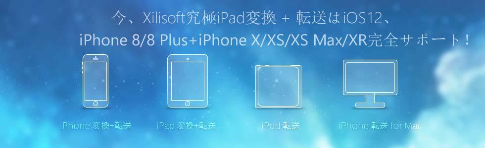 iOS11適応化 iPhone 8 iPhone 8 Plus をサポート
