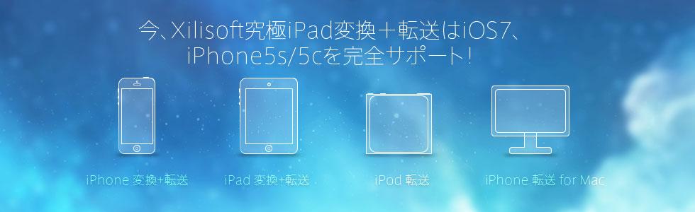 iOS7適応化 iPhone5S iPhone5C をサポート