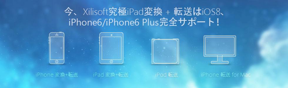 iOS8適応化 iPhone6 iPhone6 Plus をサポート