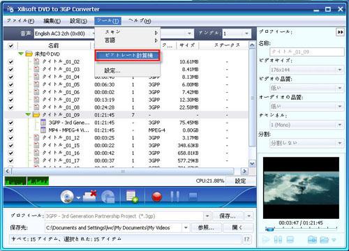 DVD 3GPの変換方法