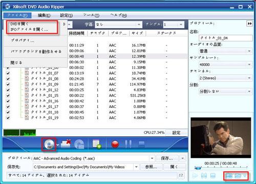 DVD MP3変換マニュアル