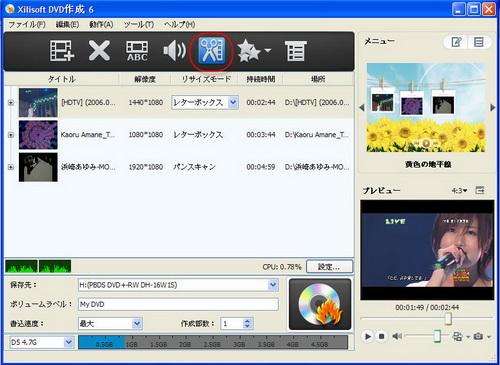 DVD 作成