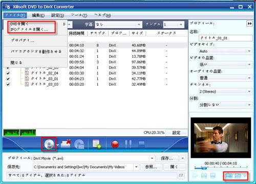 DVD DivX変換マニュアル