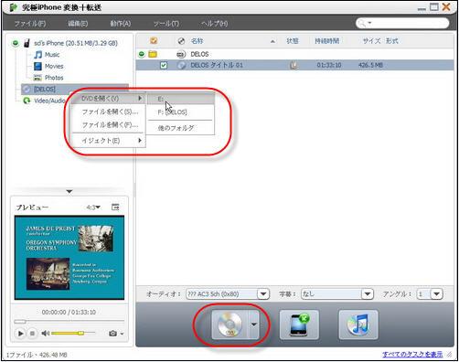 DVDをiPhoneにコピー、iPhone 同期