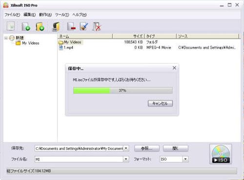 ISOファイルの作成方法