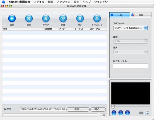 Mac版登録方法