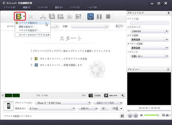 Xilisoft 究極動画変換ガイドその2