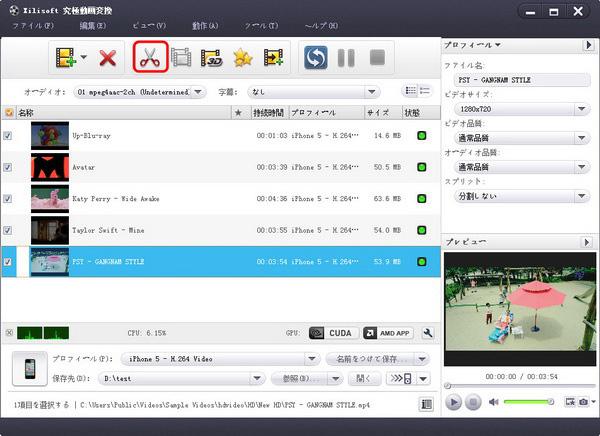 Xilisoft 究極動画変換ガイドその5