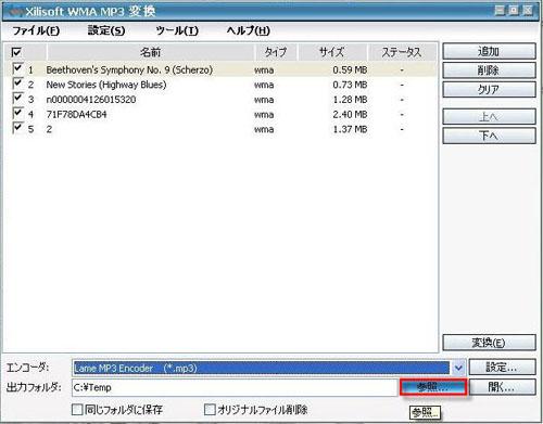 WMA MP3 変換手順