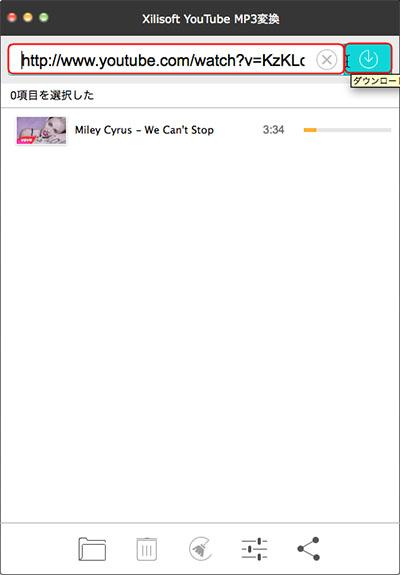 Youtube MP3変換for Mac 操作手順