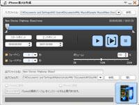 iPhone着メロ作成:M4A M4R 変換、MP3 M4R変換をサポートするM4R変換ソフト