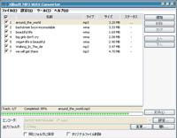 MP3 WAV変換 - WMA WAV変換、MP3 WAVE変換ソフト